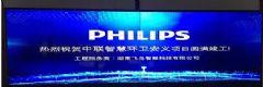 安义县智慧环卫视频监控室采用15台飞利浦<font color='#FF0000'>BD</font>L4988XC打造智慧监控大屏
