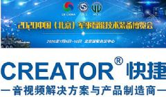 天誉创高<font color='#FF0000'>CREATOR</font>快捷将亮相第六届中国(北京)军事智能技术装备博览会