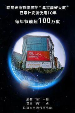 联建光电为鼎好大厦每年节能100万度