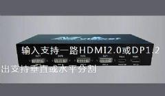 大视推出MV304―<font color='#FF0000'>4K60</font>四屏扩展仪新品