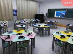 在<font color='#FF0000'>VR</font>超感教室里沉浸式学习是怎样的感受