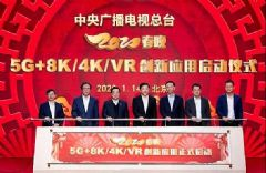 "央视启动5G+8K/4K/VR创新应用,<font color='#FF0000'>AET</font>为首个8K版春晚""试阵"""
