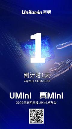 洲明科技U<font color='#FF0000'>Mini</font>发布会明日线上直播!诚邀您在线观看!