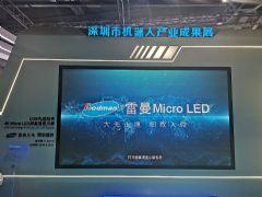 雷曼光电4K<font color='#FF0000'>micro</font>LED超高清显示屏亮相深圳市民中心工业展览馆