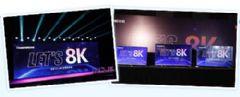 BOE(京东方)携手长虹发布系列<font color='#FF0000'>8k</font>超高清电视