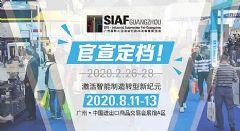 2020年广州国际工业自动化技术及装备展览会(SIAF)与广州国际模具展览会(<font color='#FF0000'>Asiamold</font>)定于8月11至13日举行