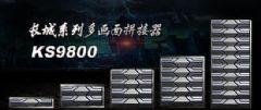 北京凯视达发布长城系列拼接器<font color='#FF0000'>KS9800</font>新品