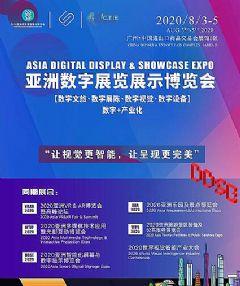 展期微调丨8月3-5日,相约亚洲数字展览展示博览会