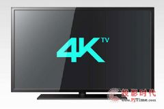 真正的<font color='#FF0000'>4</font>K电视需具备这些条件赶快普及一下