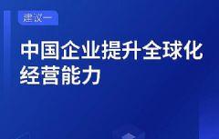 李东生携三份建议上两会 聚焦全球化
