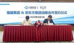 BO<font color='#FF0000'>E</font>(京东方)与福耀集团签订战略合作协议