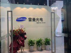 雷曼光电华东营销中心落户上海,雷曼上海展厅正式启用