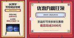 京东618狂欢强势而至夏普<font color='#FF0000'>8K</font>旗舰电视实力出圈