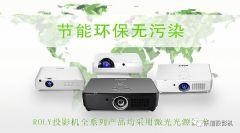今天,<font color='#FF0000'>ROLY</font>与您一起守护绿色中国