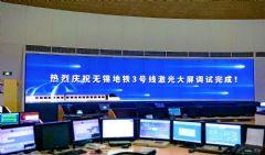 """""""大屏时代"""":新一代ALPD激光大屏控制系统进驻无锡地铁3号线"""