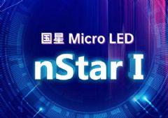 重磅|国星光电推出MicroLED新品nSt<font color='#FF0000'>AR</font>I