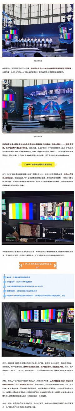 普粤语同播<font color='#FF0000'>4K</font>超高清频道在广州开播