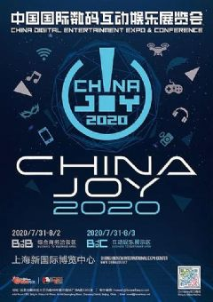7.31上海见!2020<font color='#FF0000'>China</font>Joy与UDE&iLife2020全面合作,展馆、观众互联互通