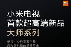 小米O<font color='#FF0000'>LED</font>电视新品将于7月2日发布拭目以待
