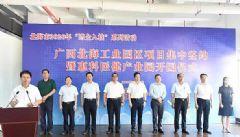 惠科医健北海工业园开园仪式成功举行