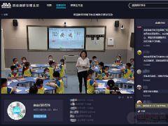 线上教研,也许比线上教学更伟大