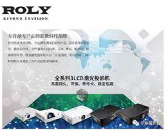 "庆祝中国共产党成立99周年-<font color='#FF0000'>ROLY</font>继续助力""智慧党建"""