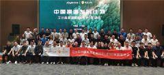 艾比森中国渠道赋能宣讲大会暨艾比森广州市渠道运营中心开业典礼成功举办