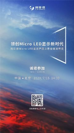 利亚德Micro<font color='#FF0000'>led</font>显示产品上市全球发布会邀您共同见证
