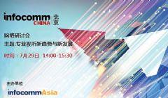 7月29日!北京InfoCommChina首场网络研讨会上线,快来看哪些大咖将率先登场!