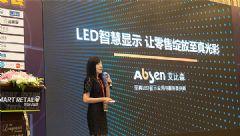 进军智慧零售,LED显示商用化进程提速