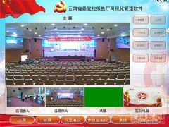 为智慧党建添砖加瓦MICSVIEW助力云南省委党校视听升级
