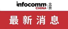 北京InfoCommChina2020:打造高效商贸平台,及时满足企业发展需求