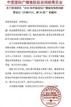 """关于取消举办""""2020年中国国际广播电视信息网络展览会""""的通知"""