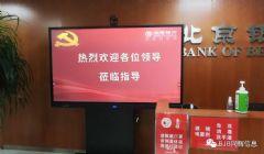 Q-Meeting会议平板助北京银行协同办公