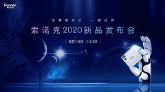 索诺克将发布商务投影机 8月18线上见