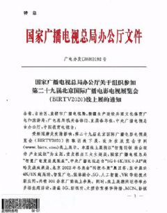 国家广播电视总局办公厅关于组织参加第二十九届北京国际广播电影电视展览会(BIRTV2020)线上展的通知