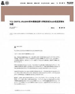 <font color='#FF0000'>TC</font>L华星300亿日元投资JOLED引日媒关注