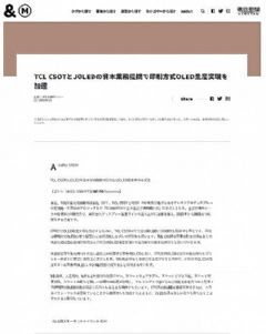 TCL华星300亿日元投资JO<font color='#FF0000'>LED</font>引日媒关注
