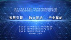 <font color='#FF0000'>BIRTV</font>2020线上展开幕,首个广电线上展启动