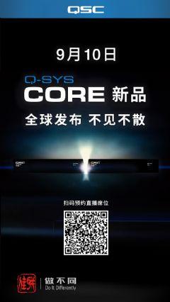 <font color='#FF0000'>QSC</font>Core处理器新品发布会即将开启