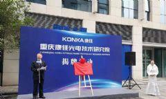 康佳重庆光电技术研究院项目投产,50亿助力半导体布局推进