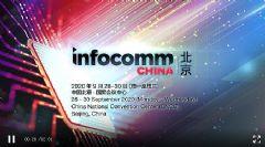 北京InfoComm China 2020于9月28举办