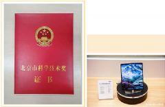 BOE(京东方)高分辨率柔性显示技术获北京市科学技术特等奖
