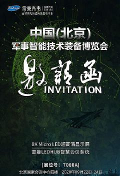 雷曼光电邀您相约中国(北京)军事智能技术装备博览会