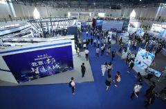 第二十三届中国北京国际科技产业博览会开幕