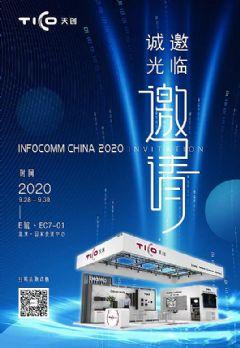 Infocomm<font color='#FF0000'>China</font>2020展前预告|天创展位惊喜升级,就等你来!