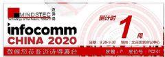 迈诗得携智能照明控制解决方案亮相InfoComm<font color='#FF0000'>China</font>2020