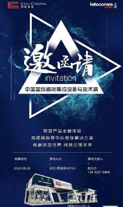 """创新""引领未来丨照彰诚邀您参与北京<font color='#FF0000'>InfoComm</font>China2020"