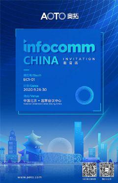 奥拓电子北京Inf<font color='#FF0000'>O</font>C<font color='#FF0000'>O</font>mn展会邀约
