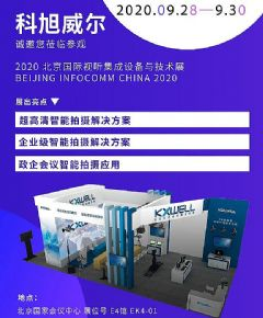 科旭威尔全新方案即将亮相InfoComm China <font color='#FF0000'>2020</font>,诚邀莅临!